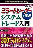 DVD ミラートレーダーで学ぶシステムトレード入門 (<DVD>)