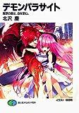 デモンパラサイト―魔獣の姫は、血を望む。 (富士見ファンタジア文庫)