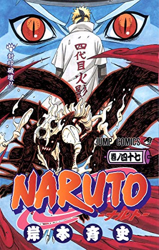 NARUTO -ナルト- 47