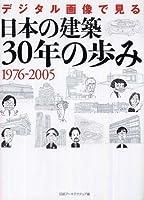 デジタル画像で見る日本の建築30年の歩み 1976-2005 [DVDブック]