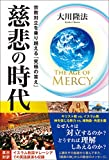 The Age of Mercy 慈悲の時代 ―宗教対立を乗り越える「究極の答え」― 画像