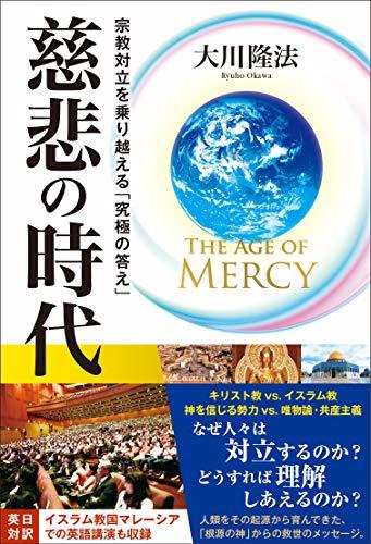 The Age of Mercy 慈悲の時代 —宗教対立を乗り越える「究極の答え」—