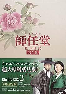 師任堂(サイムダン)、色の日記 <完全版>ブルーレイBOX2 (4枚組:本編DISC3枚+特典DISC1枚) [Blu-ray]