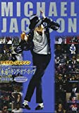 永遠のキング・オブ・ポップ THE LIFE AND TIMES OF THE KING OF POP 1958-2009 [DVD] 画像