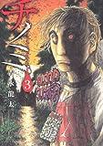 チノミ(3) (アフタヌーンコミックス)