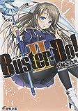 Buster-Do! (2) (電撃文庫)