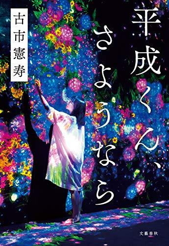 平成くん、さようなら (文春e-book)