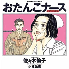 おたんこナース(1) (ビッグコミックス)