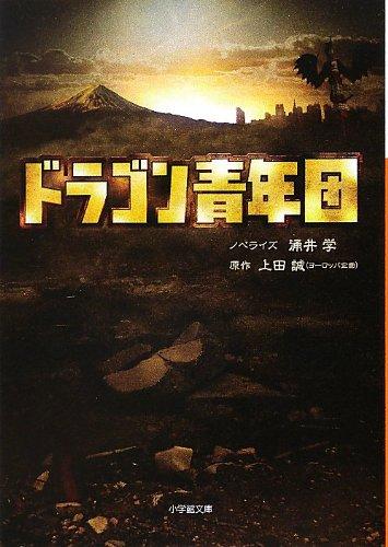 ドラゴン青年団 (小学館文庫)
