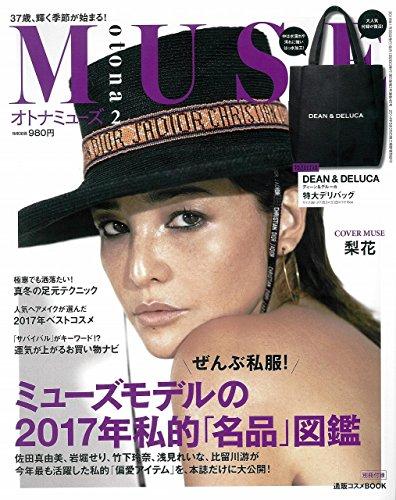 otona MUSE(オトナミューズ) 2018年 2 月号