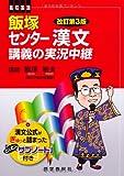 飯塚センター漢文講義の実況中継