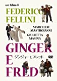 ジンジャーとフレッド[DVD]