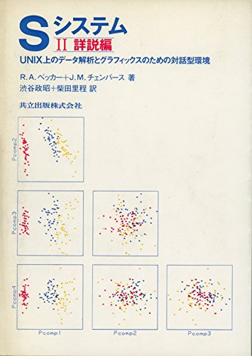 Sシステム―UNIX上のデータ解析とグラフィックスのための対話型環境〈2 詳説編〉
