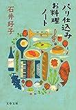 パリ仕込みお料理ノート (文春文庫)