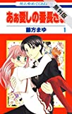 あぁ愛しの番長さま【期間限定無料版】 1 (花とゆめコミックス)
