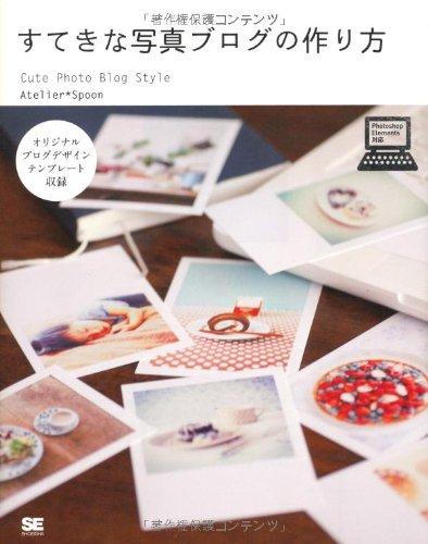 Cute Photo Blog Style すてきな写真ブログの作り方の詳細を見る