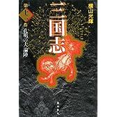 三国志〈第12巻〉孔明の大論陣