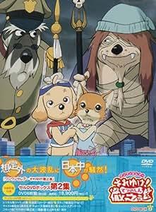 ワンワンセレプー それゆけ!徹之進 DVD-BOX2