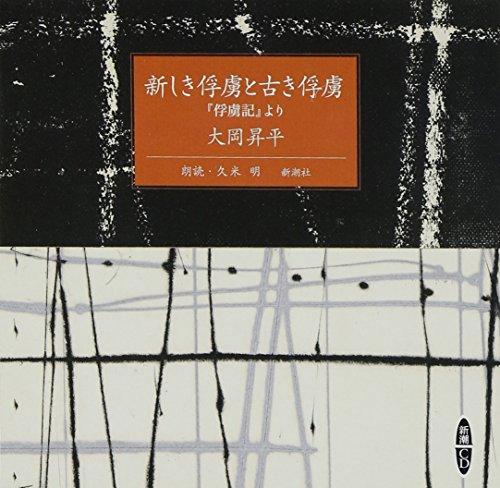 新しき俘虜と古き俘虜―〔〔録音資料〕〕『俘虜記』より 新潮CD