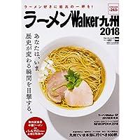 ラーメンWalker九州2018 ラーメンウォーカームック