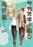 サカズキさん家の義兄弟(1) (あすかコミックスDX)