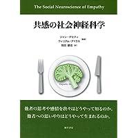 共感の社会神経科学