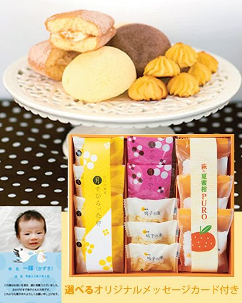 傘公爵食器棚出産内祝い?お祝い返し 山口銘菓スイーツギフトC 名前/写真/入りカード付 (AD)