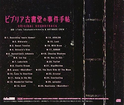 「ビブリア古書堂の事件手帖」オリジナル・サウンドトラック