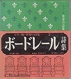 カラー版 世界の詩集 (2) ボードレール詩集