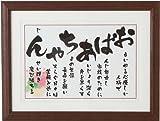 敬老の日 プレゼント 【おばあちゃん 額】 祖母 贈り物 ギフト 人気 人気商品 ランキング