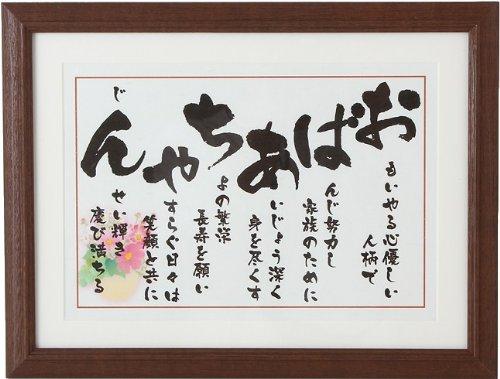 敬老の日 プレゼント 【おばあちゃん 額】 祖母 贈り物 ギ...