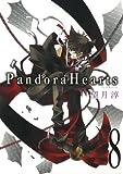 PandoraHearts8巻 (デジタル版Gファンタジーコミックス)