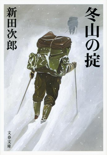 新装版 冬山の掟