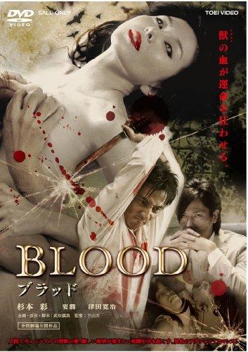 Blood ブラッド [DVD]の詳細を見る