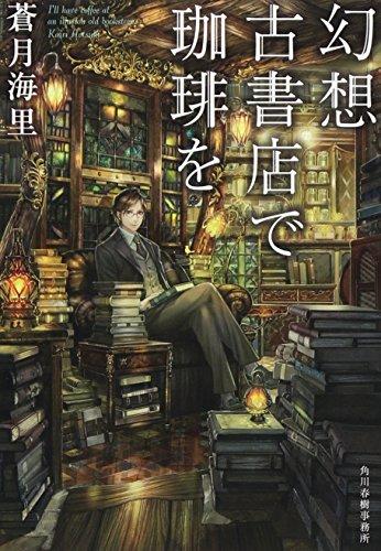 幻想古書店で珈琲を (ハルキ文庫)の詳細を見る