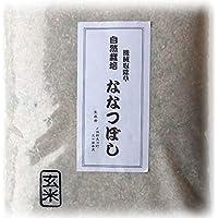 自然栽培 無農薬 ななつぼし 玄米 5Kg (春ちゃん農園)
