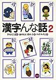 漢字んな話〈2〉