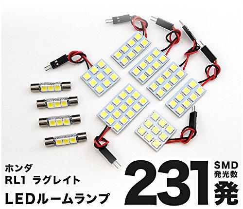 【断トツ231発!!】 RL1 ラグレイト LED ルームランプ 11点 [H11.6~H16.2] ホンダ 基板タイプ 圧倒的な発光数 3chip SMD LED 仕様 室内灯 カー用品 HJO