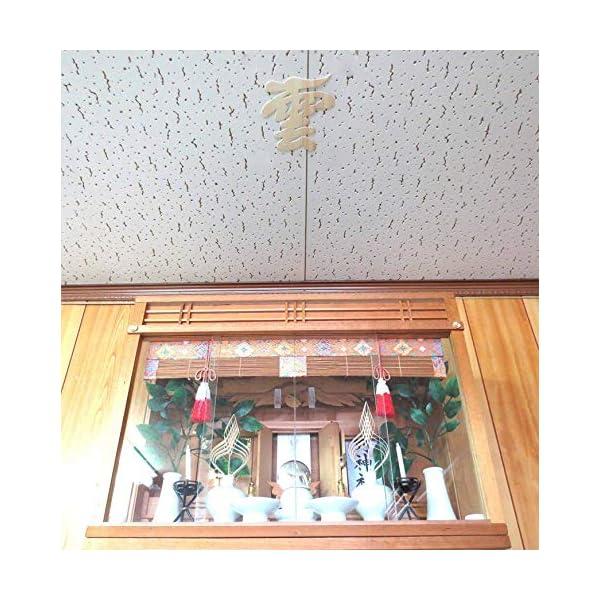 神棚 神具 国産 ひのき 『 雲 』 15×1...の紹介画像6
