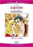 永遠の契約 (エメラルドコミックス ハーレクインコミックス)