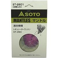 ソト(SOTO) レギュレーターランタン専用マントル(3枚入) ST-2601