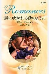 風に吹かれる砂のように (ハーレクイン・ロマンス) Kindle版