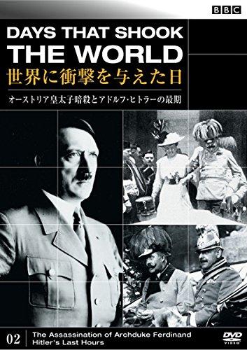 BBC 世界に衝撃を与えた日 02 オーストリア皇太子暗殺とアドルフ・ヒトラーの最期