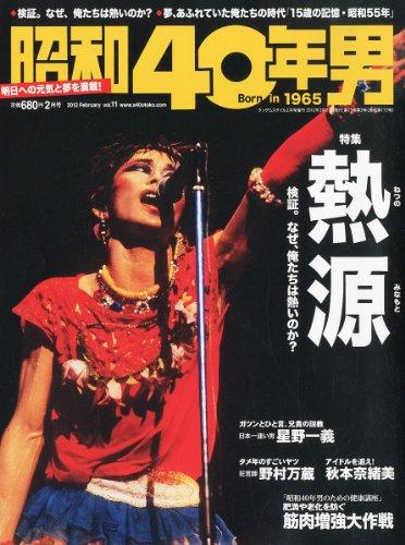 昭和40年男 Vol.11 2012年 02月号 [雑誌]の詳細を見る