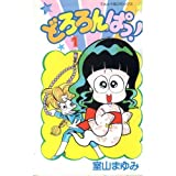 どろろんぱっ! 1 (てんとう虫コミックス)