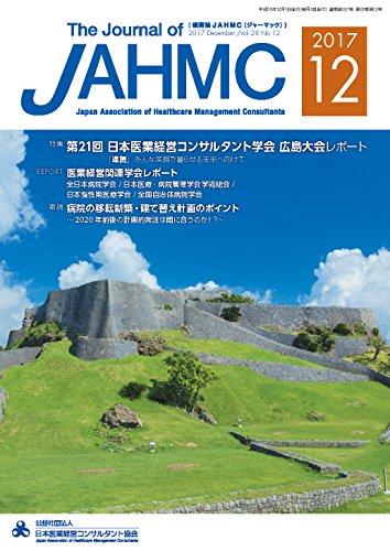 機関誌JAHMC 2017年12月号