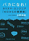 バカになれ! カリスマ・エンジニア「ゼロからの発想術」 (文春e-book)