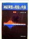 神経興奮の現象と実体〈上〉 (1981年)