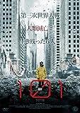101日 [DVD]