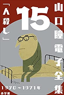 山口瞳 電子全集15 1970~1971年『人殺し』